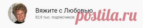 Вяжите с Любовью - YouTube