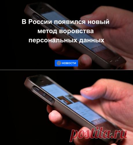 В России появился новый метод воровства персональных данных - Новости Mail.ru
