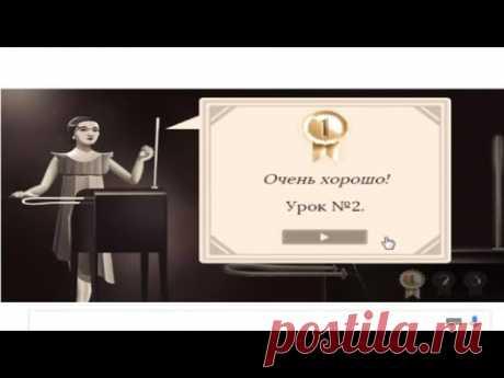 Google Doodle Клара Рокмор | 105 лет со дня рождения - YouTube