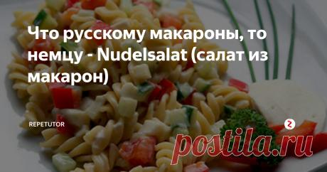 Что русскому макароны, то немцу - Nudelsalat (салат из макарон) Сегодня мы познакомим Вас с интересной разновидностью салатов, не так популярных в России, а именно, салатов, в качестве основного ингредиента для которых выступают макаронные изделия. Что сказать, для русского нёба макароны настолько привычное, и порой банальное блюдо, что мало кто думает о том, чтобы добавлять их в холодный салат, чтобы привнести разнообразие в праздничное меню. Как говорят немц