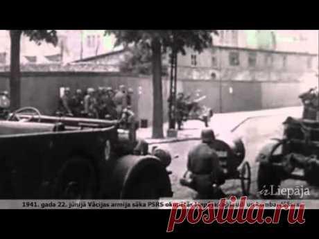 1941. gada 22. jūnijā Vācijas armija sāka apšaudīt PSRS okupēto Liepāju