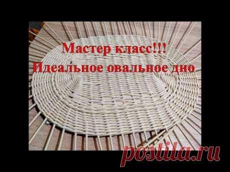 №33: Овальное дно.  Плетение из газетных трубочек.