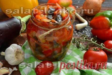 Салат «Глобус» на зиму с баклажанами