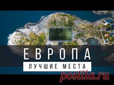 25 ЛУЧШИХ МЕСТ В ЕВРОПЕ, КОТОРЫЕ НУЖНО УВИДЕТЬ В ЖИЗНИ [СПИСОК]