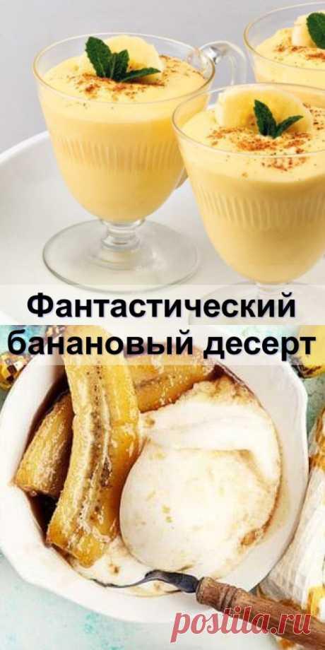 Фантастический банановый десерт - fit4girl.ru Мы покажем вам рецепт ФАНТАСТИЧЕСКИ БАНАНОВОГО ДЕСЕРТА, который готов через 15 мин!...