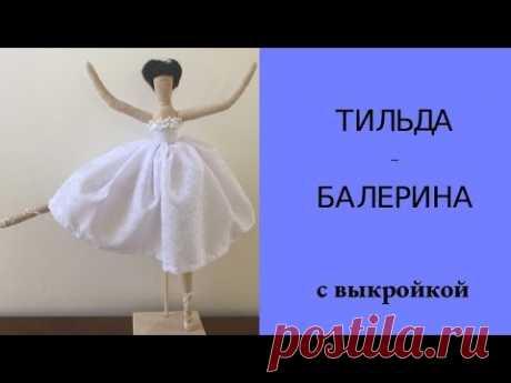 Как сшить Тильду-балерину. Одежда для куклы Тильды. Шьем просто с выкройкой. Видео от Fairy Girls