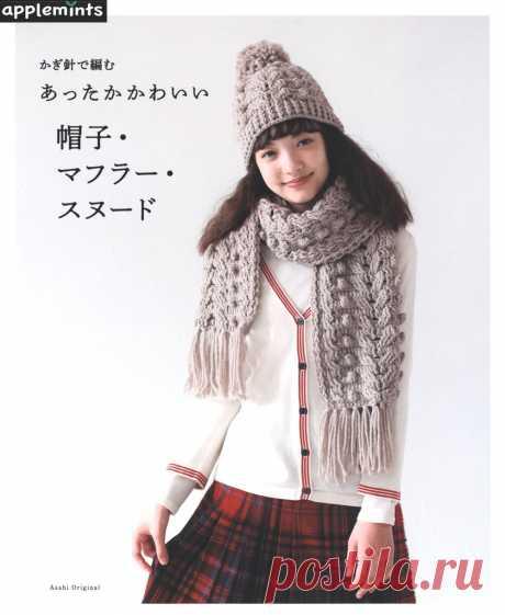 "Журнал ""Asahi Original"" Cap, Muffler, Snood 2019г"