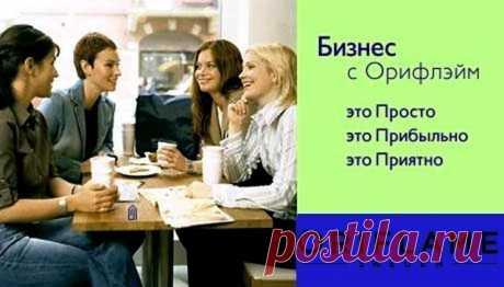 Бизнес с орифлейм
