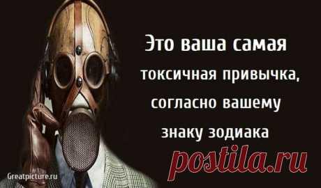 Это ваша самая токсичная привычка, согласно вашему знаку зодиака Это ваша самая токсичная привычка, согласно вашему знаку зодиака. Что это за проблемная и токсичная привычка, от которой вам абсолютно