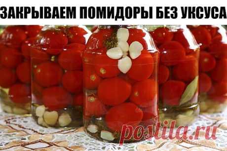 Закрываем помидоры без уксуса ✔ В расчете на 3х литровую банку: 5 ст. л. сахара с горкой, 2 ст. л. соли без горки, 1 ч.л. лимонной кислоты. ✔ На литровую баночку - сахар 2 ст. ложки