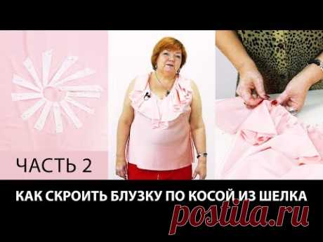 (839) Как сделать выкройку блузки по косой с воланами из шелка Как сшить блузку своими руками Часть 2 - YouTube