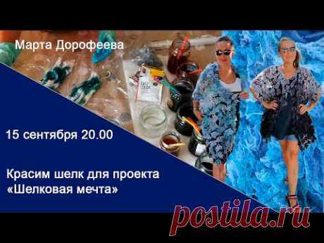 Красим шелк для проекта «Шелковая мечта» с Мартой Дорофеевой