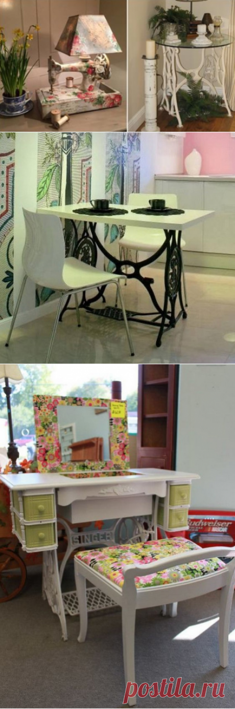 12 ИДЕЙ - СТАРИННЫХ ШВЕЙНЫХ МАШИНОК !!! Станина - основание неспроста представляют интерес для дизайнеров интерьеров, любителей оригин/вещей. Они выглядят изящно и дорого: эксклюзив-мебель, подставки, мангалы, кресла, лавки, столы. И уж точно не скучно. Берём станину и столешницу — получаем стол, столик или консоль. Столешница может быть - стекло, дерево, и под мрамор.  Сверху станины могут быть: короб или выдвижные ящички. Смотрите сами !!!