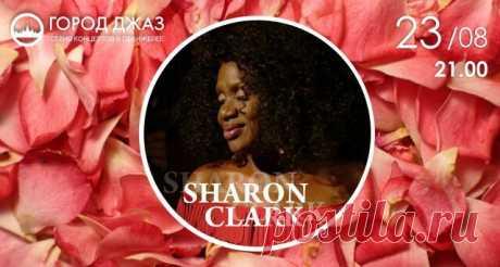 Sharon Clark: Big six — посвящение шести лучшим джазовым певицам ХХ-го века:Ella Fitzgerald, Sarah Vaughan, Carmen McCrae, Billie Holiday, Shirlie Horn и Nancy Wilson. Все цены на билеты официальные.