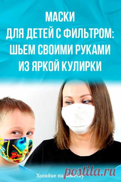 Маски для детей с фильтром: шьем своими руками из яркой кулирки