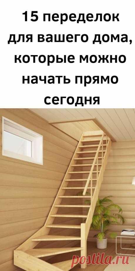Пятнадцать переделок для вашего дома, которые можно начать прямо сегодня - Советы на каждый день