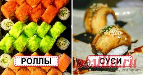 Words and phrases in Russian which many carriers use incorrectly About quintessence, outcasts and sushi.