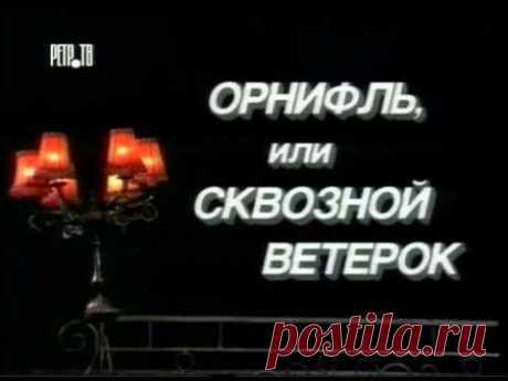 """Спектакль """"Орнифль, или сквозной ветерок"""" часть 2"""
