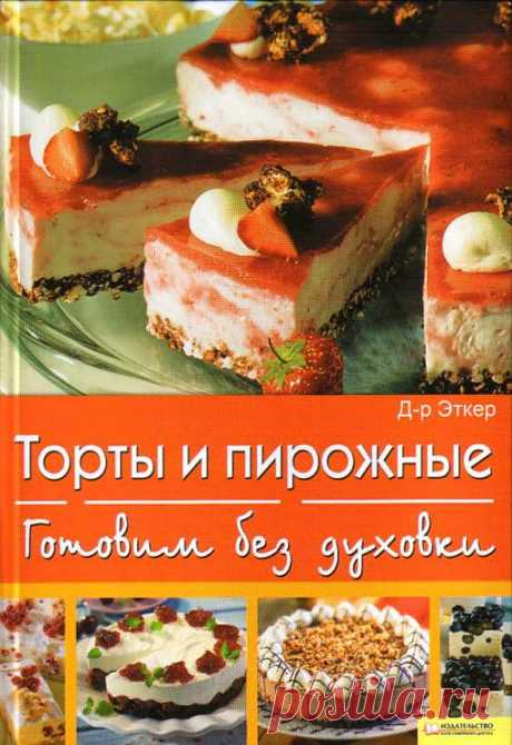 Gallery.ru / Д-р Эткер - Торты и пирожные. Готовим без духовки - WhiteAngel