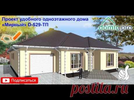 Проект удобного одноэтажного дома «Мирный» D-529-ТП
