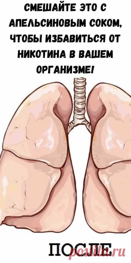 Смешайте это с апельсиновым соком, чтобы избавиться от никотина в вашем организме! - Полезные советы красоты
