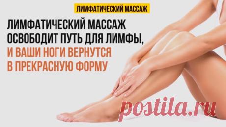 Лимфатический массаж по технике доктора Шишовой помогает избавиться от отёков, целлюлита и боли в конечностях | Wolf Fit 🐺 | Яндекс Дзен