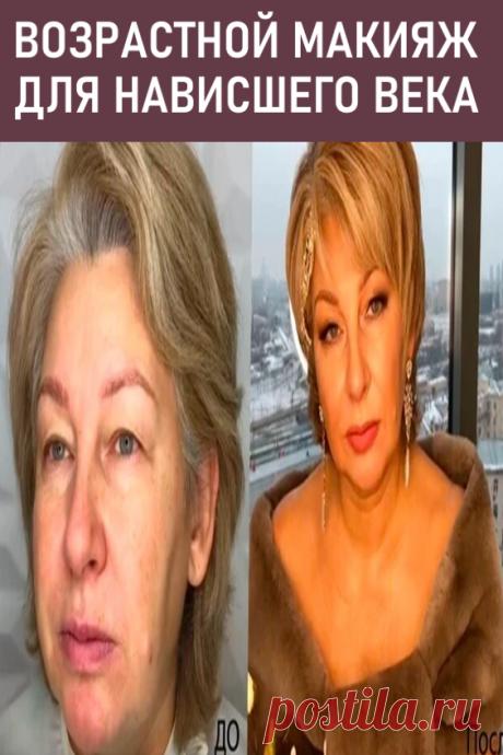Возрастной макияж для нависшего века. Нависшее веко- распространенная проблема среди женщин после 40 лет. Наносить макияж сложнее. #красота #макияж #возрастноймакияж