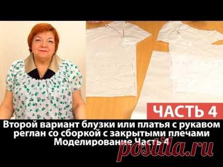 Второй вариант блузки или платья с рукавом реглан со сборкой с закрытыми плечами Моделируем Часть 4