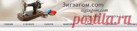 Curtains the hands | Зигзагом.com