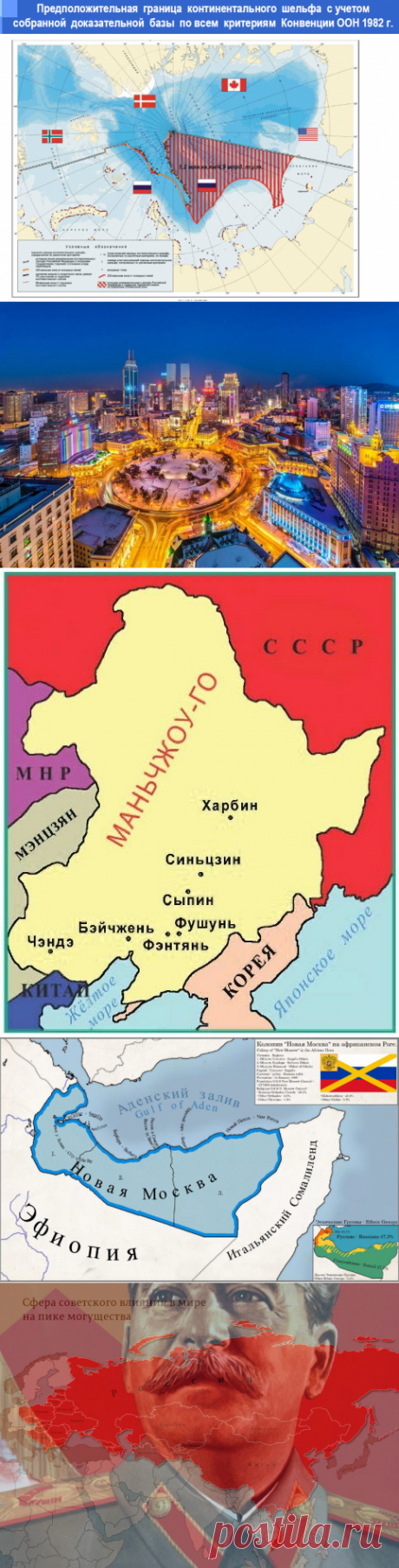 Идеальная модель Сталина: СССР должно принадлежать все то, чем владела Российская империя | Знаете ли вы, что... | Яндекс Дзен