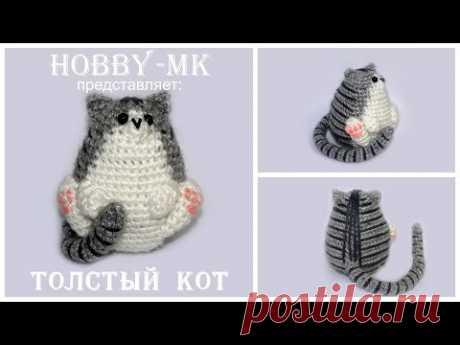Толстый кот крючком (амигуруми)
