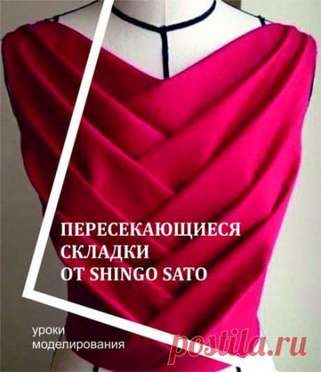 Пересекающиеся складки от Shingo Sato   Готовые выкройки и уроки по построению на Выкройки-Легко.рф