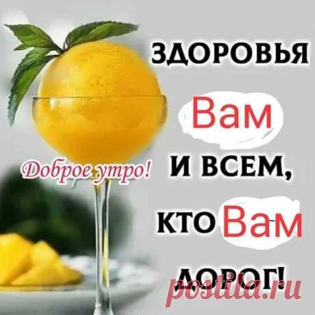 Доброе утро, друзья!!! 😊