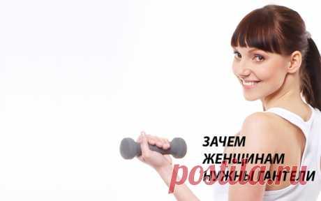 Зачем женщинам гантели