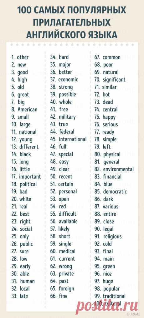 400 palabras inglesas, que habrá bastante para la comprensión 75 % de los textos