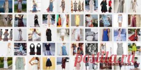 Модные сарафаны 5 - ЛЕНТЯЙКИ.РУ Модные сарафаны 5 . ПОХОЖЕЕ ВИДЕО:Модные сарафаны 1Модные сарафаны 2Модные сарафаны 3Модные сарафаны 4Сохраняйте на своих страницах
