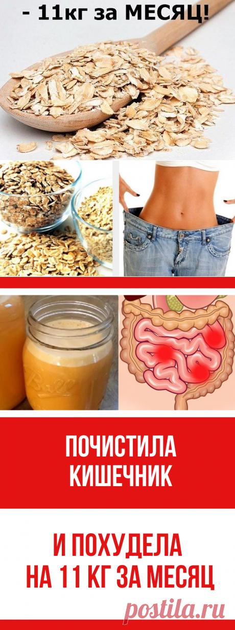 ¡Ha limpiado el intestino y ha adelgazado a 11 kg en un mes — FENOMENAL skrab para el intestino!