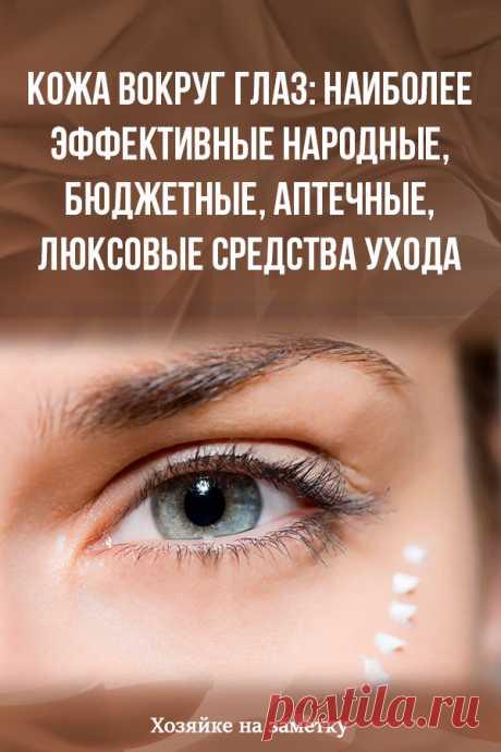 Кожа вокруг глаз: наиболее эффективные народные, бюджетные, аптечные, люксовые средства ухода