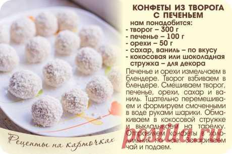 #рецепт #конфеты #творог #печенье