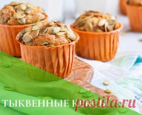 Тыквенные кексы ПП. Простые рецепты из тыквы