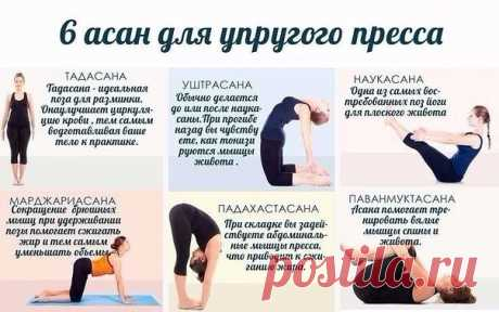 Asanas for a smart body\u000d\u000aBe in each pose not less than 30 sec.\u000d\u000aBe the first who will leave