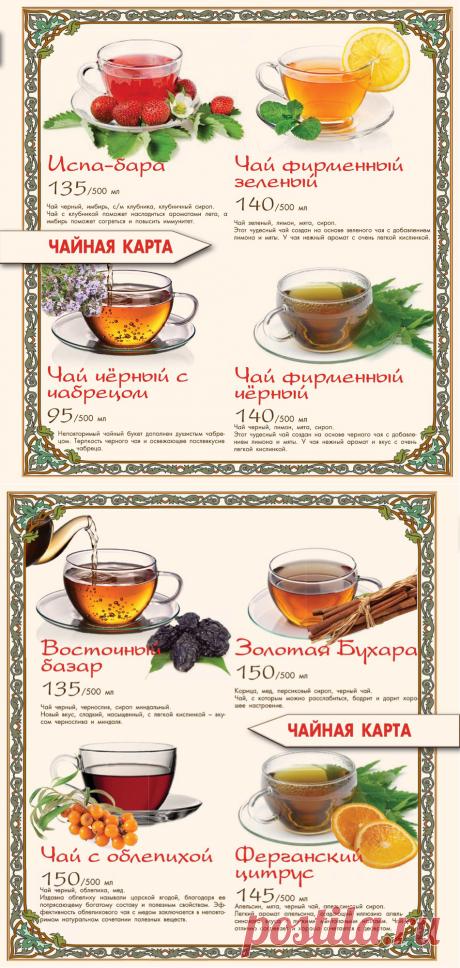 Чайная карта — Вкусное настроение