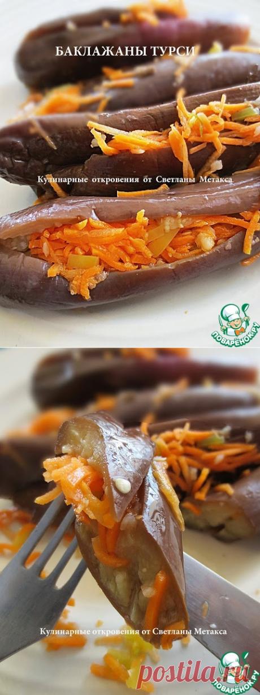 Маринованные баклажаны - кулинарный рецепт