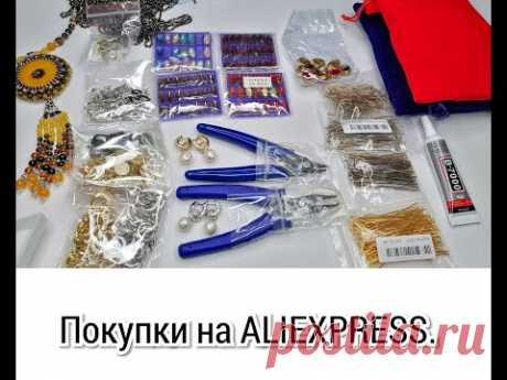 Покупки для рукоделия на АЛИЭКСПРЕСС.