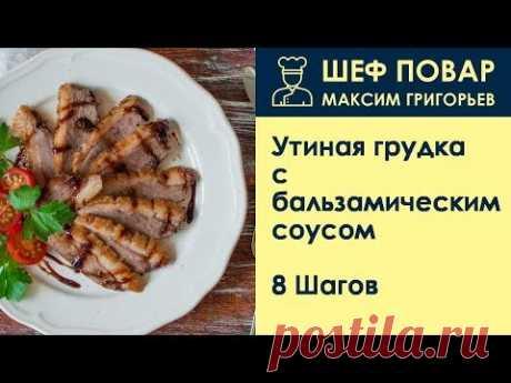 Утиная грудка с бальзамическим соусом . Рецепт от шеф повара Максима Григорьева