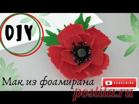 Мак из фоамирана без молдов и шаблонов Foamiran poppy without molds and patterns/