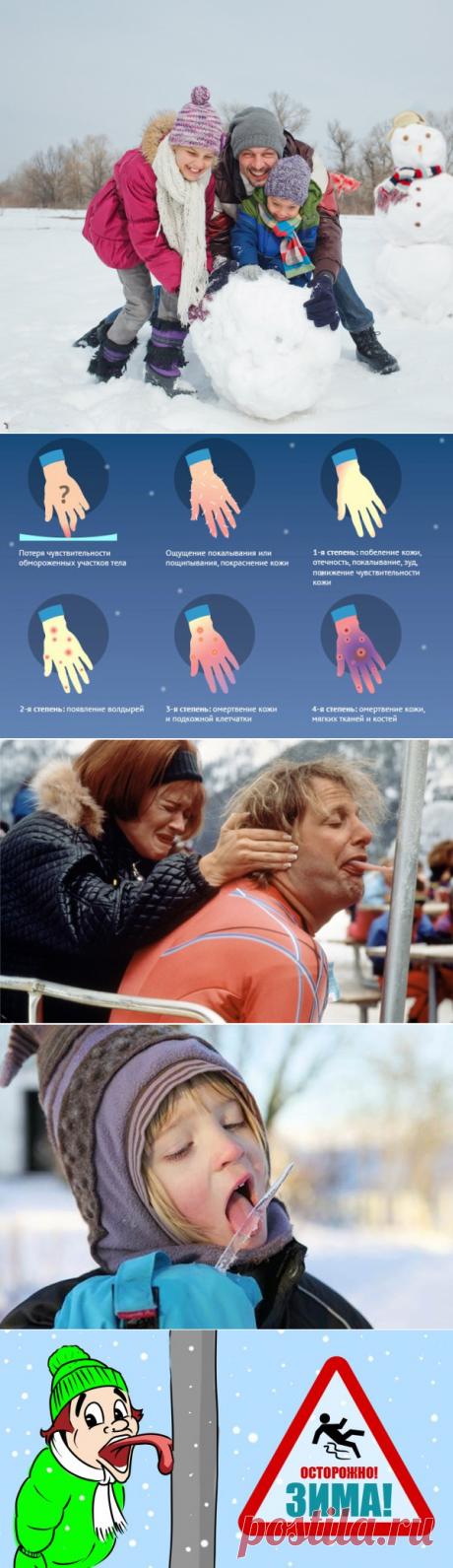 Всё о безопасности зимой: от кремов для рук до первой помощи. Будь в курсе! — Копилочка полезных советов