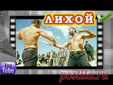 """Военный фильм боевик """"ЛИХОЙ"""" Наши Русские фильмы !"""