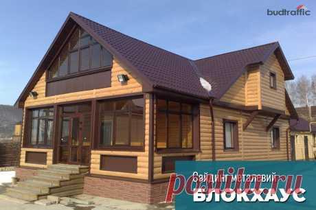 Сайдинг металевий блок хаус Луцьк (Купити ᐈ Дешева Ціна) | Budtraffic