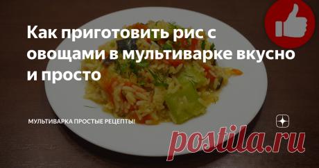 Как приготовить рис с овощами в мультиварке вкусно и просто